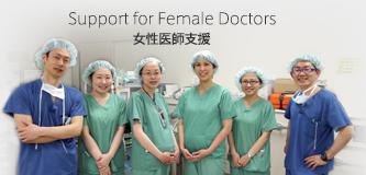 女性医師支援