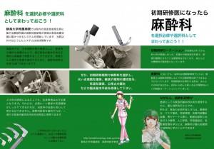 初期研修選択_医会_小冊子1