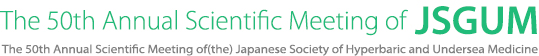 The 50th Annual Scientific Meeting of(the) Japanese Society of Hyperbaric and Undersea Medicine